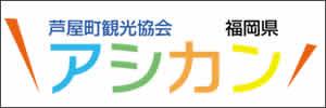 芦屋町観光協会