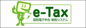 e-tax特集