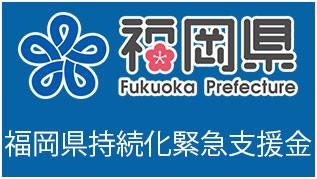 福岡県持続化緊急支援金