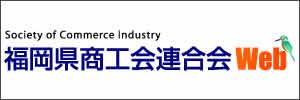 福岡県商工会連合会