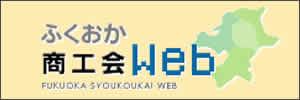 ふくおか商工会WEB