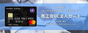 商工会UC法人カード